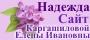 Сайт воспитателя Каргашиловой Елены Ивановны