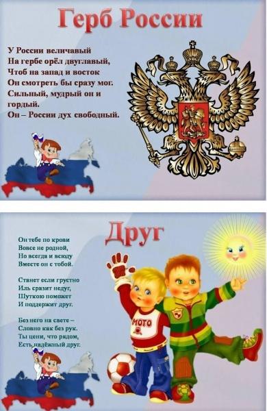 можно азбука маленького россиянина в картинках ингредиенты